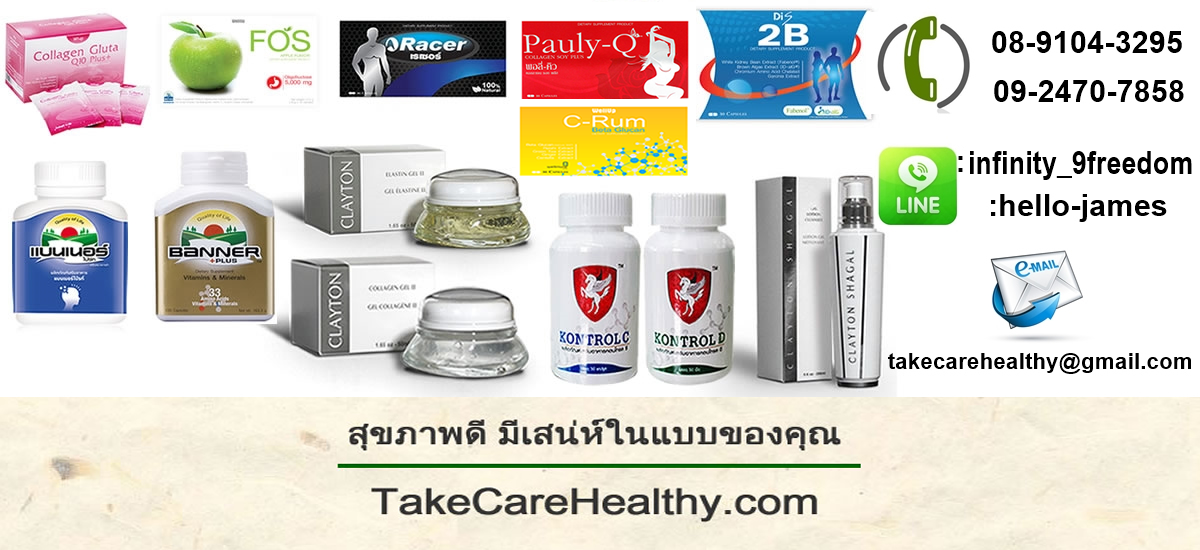 TakeCareHealthy