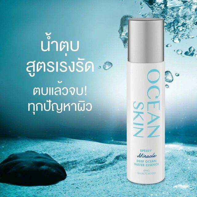 **พร้อมส่ง**Ocean Skin Speedy Miracle Deep Ocean Water Essence 150ml. น้ำตบเอสเซ็นส์สารสกัดจากแพลงตอนใต้ท้องทะเลลึกและสารสกัดกาแลคโตมัยเซสเพื่อผิวอิ่มน้ำมีออร่า อ่อนเยาว์ ริ้วรอยจางลงเนียนละเอียดดุจแพรไหม กระจ่างใสไร้จุดด่างดำ และกระชับเต่งตึงเหมือนได้ผิว