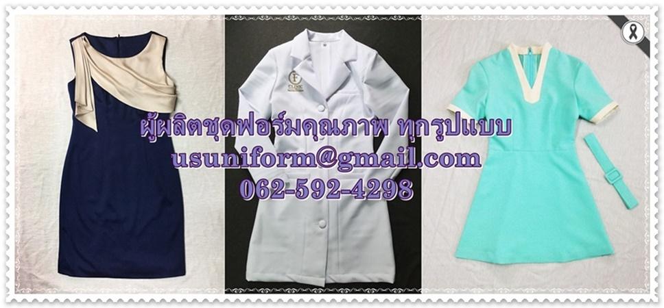 หางานช่างตัดเสื้อ