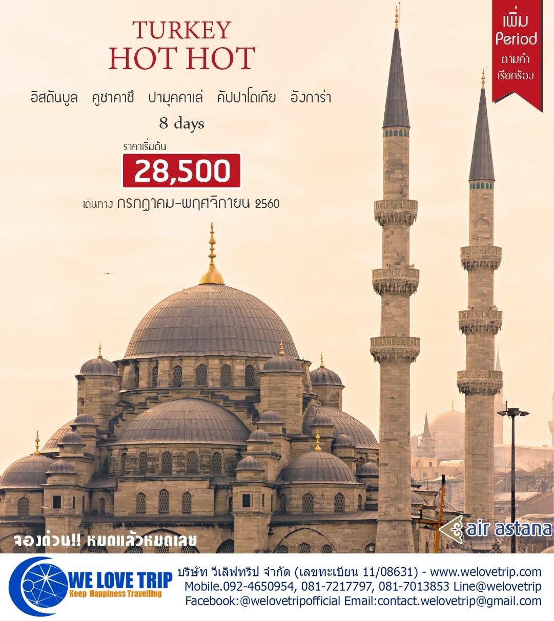 TURKEY HOT HOT 8วัน 6คืน (วันนี้-พ.ย)