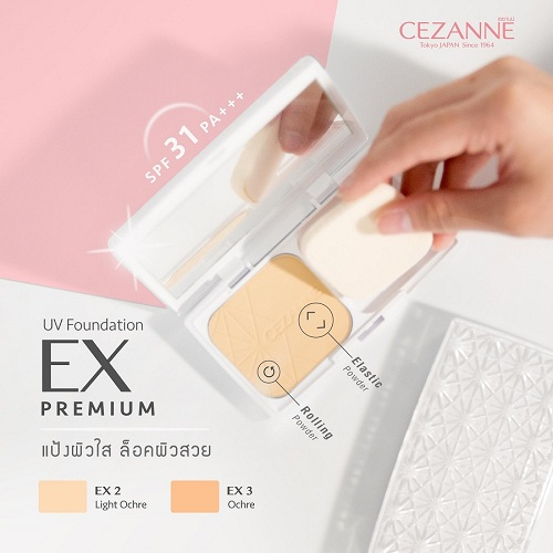 **พร้อมส่ง**Cezanne UV Foundation EX Premium SPF31 PA+++ รุ่นใหม่ล่าสุด แป้งผสมรองพื้น เนื้อโปร่งแสงเนื้อละเอียดลงผิวแล้วดูเป็นธรรมชาติ นวัตกรรมขั้นสุดของเเป้งเนื้อบางเบา แต่สามารถปกปิดริ้วรอยและรูขุมขนได้อย่างแนบเนียน ด้วยคุณสมบัติจากแป้ง Elastic powder