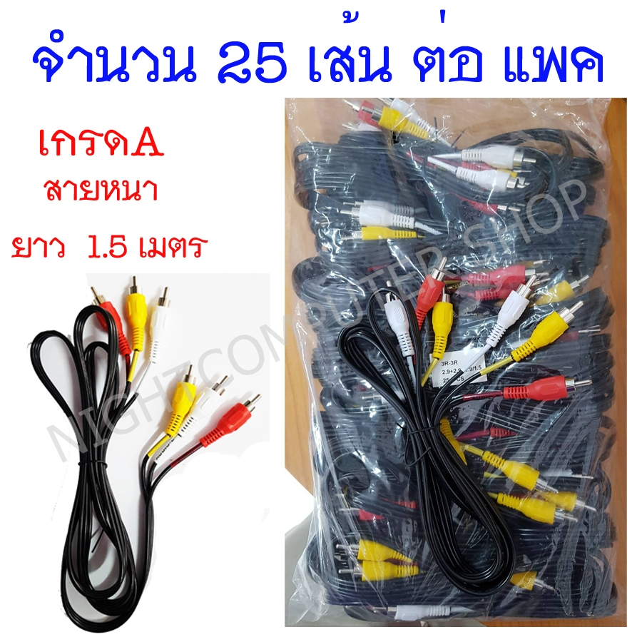 สาย AV RCA Cable 3 สี เข้า 3 ออก 3 ความยาว 1.50 เมตร (อย่างดี)แพค 25 เส้น