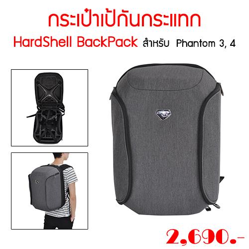 กระเป๋าเป้กันกระแทก HardShell BackPack for Phantom 3 ,4