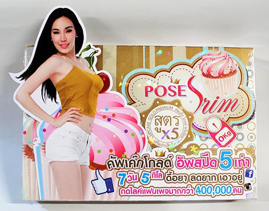 Cupcake Gold Pose Srim สูตร X5 คัพเค้กโกลด์ โพส สลิม