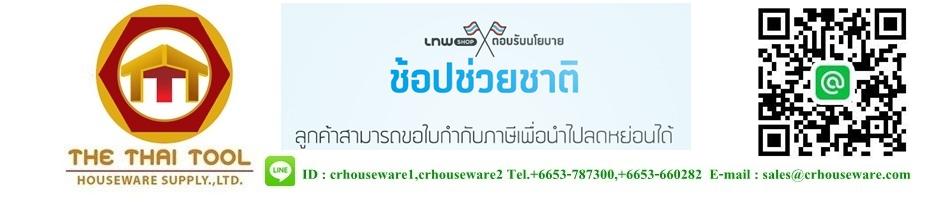 House ware supply Ltd,(หจก.คลังครัวเรือนซัพพลาย),เครื่องครัวเชียงราย,ร้านขายเครื่องครัวเชียงราย,catering_product_chaingrai
