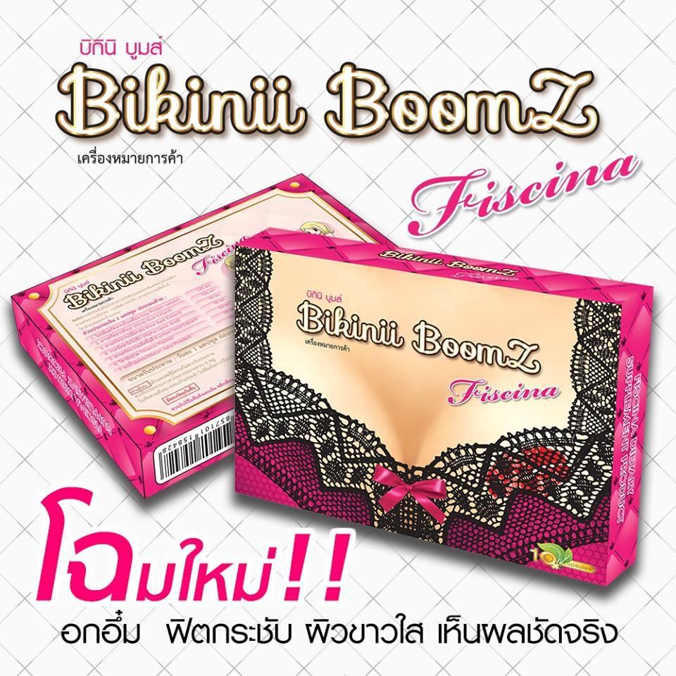 Bikinii BoomZ Fiscina บิกินิ บูมส์ ฟิสสิน่า อกอึ๋ม ฟิตกระชับ ผิวขาวใส เห็นผลชัดจริง