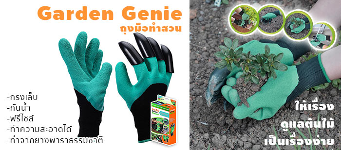ถุงมือทำสวน ถุงมือขุดดิน garden genie