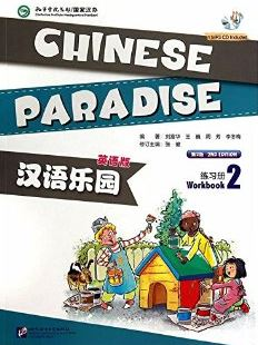 Chinese Paradise Workbook 2 (English Version) (2nd Edition) + MP3 汉语乐园练习册2(英语版)(第2版)(附MP3光盘1张)
