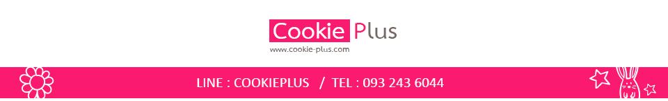 COOKIE PLUS แม่พิมพ์วุ้นแฟนซี พิมพ์ทำขนม