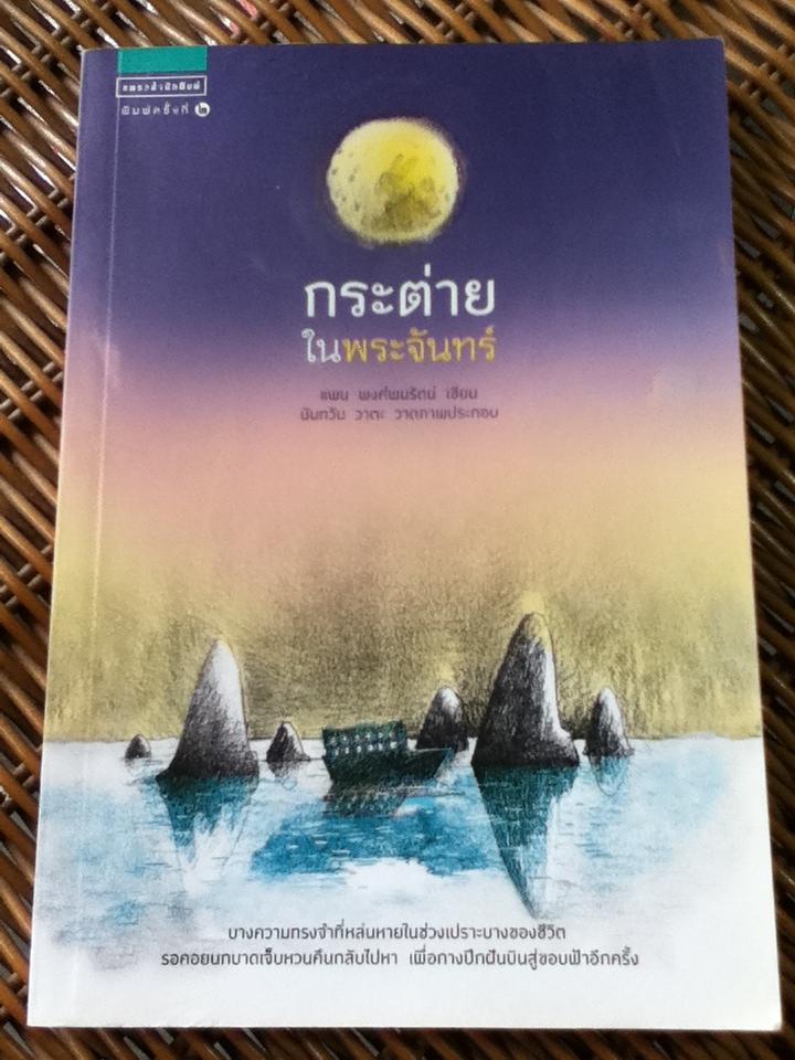 กระต่ายในพระจันทร์/ แพน พงศ์พนรัตน์