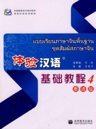 แบบเรียนภาษาจีนพื้นฐาน ชุดสัมผัสภาษาจีนเล่ม 4 + MP3
