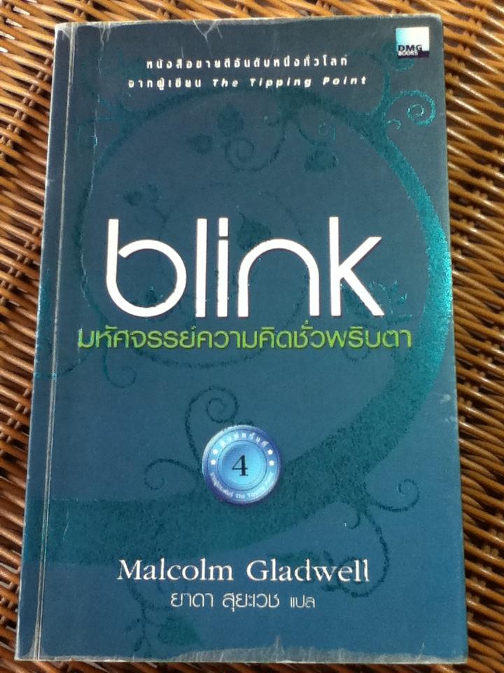 blink มหัศจรรย์ความคิดชั่วพริบตา/ มัลคอล์ม แกลดเวลล์/ ยาดา สุยะเวช
