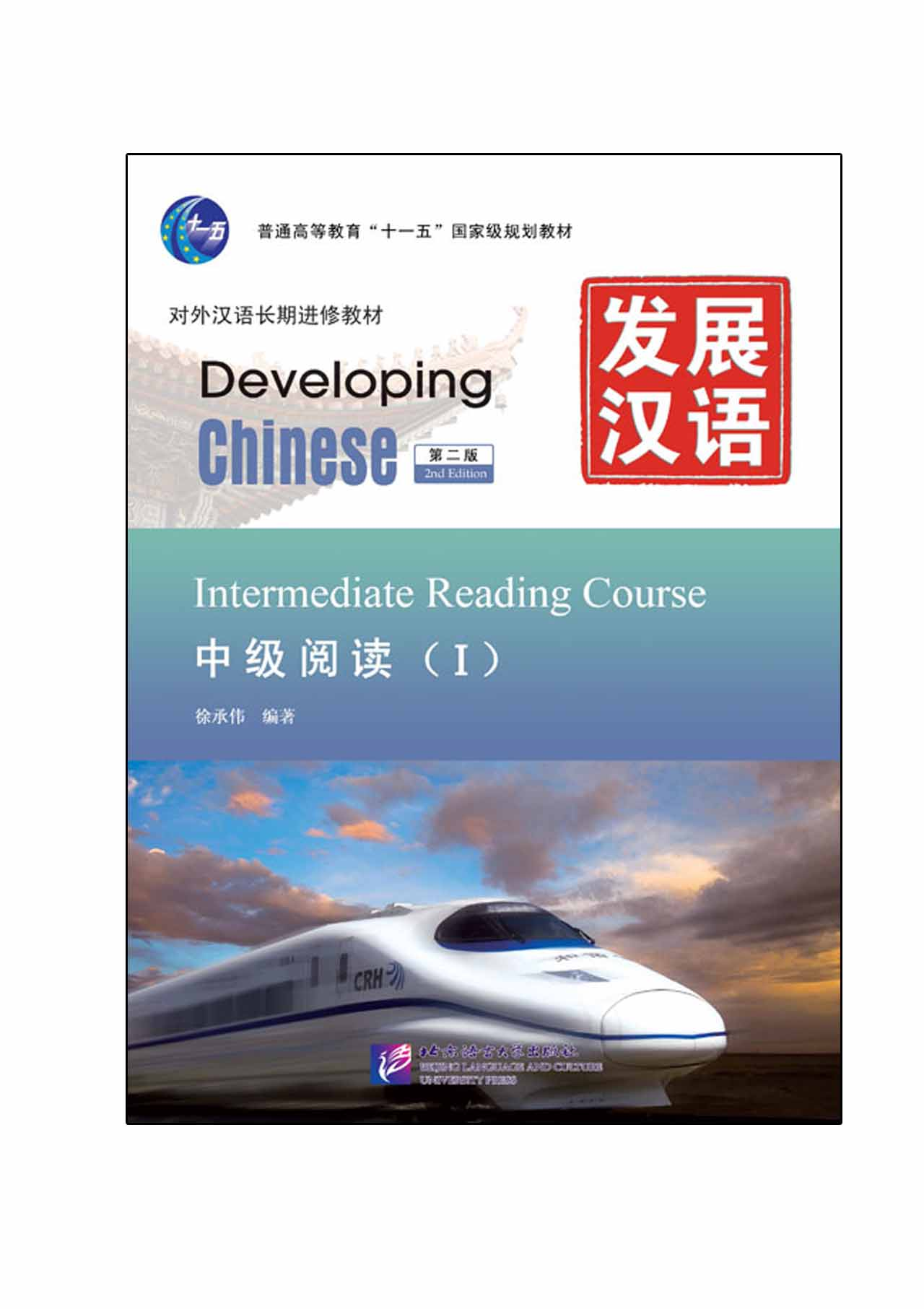 Developing Chinese (2nd Edition) Intermediate Reading Course Ⅰ发展汉语(第2版)中级阅读(Ⅰ)