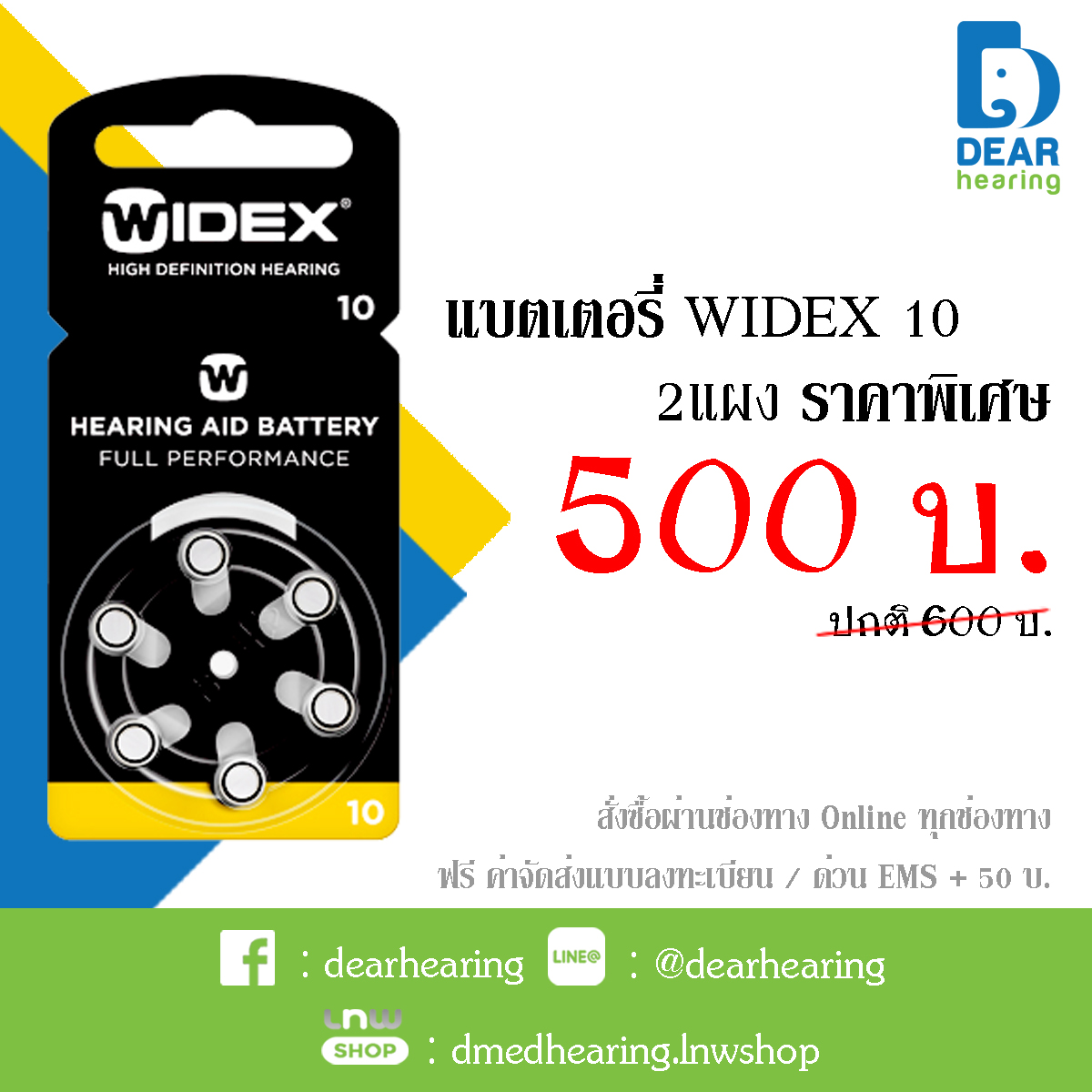 WIDEX Hearing aids Battery No.10