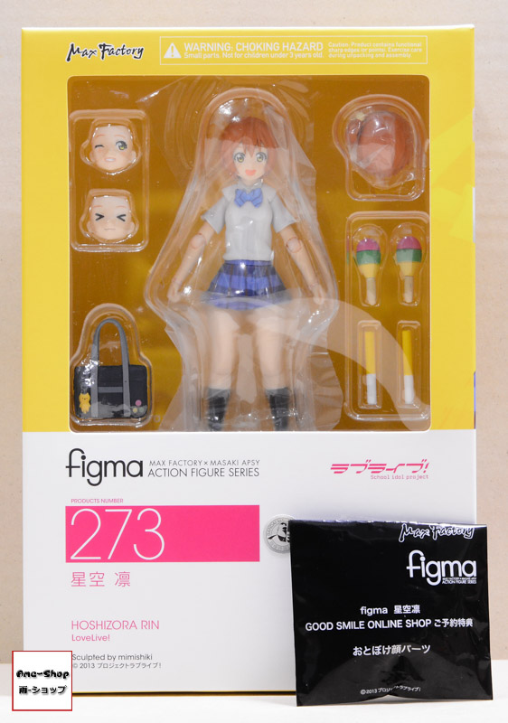 figma - Love Live!: Rin Hoshizora (Limited Good Smile Online)