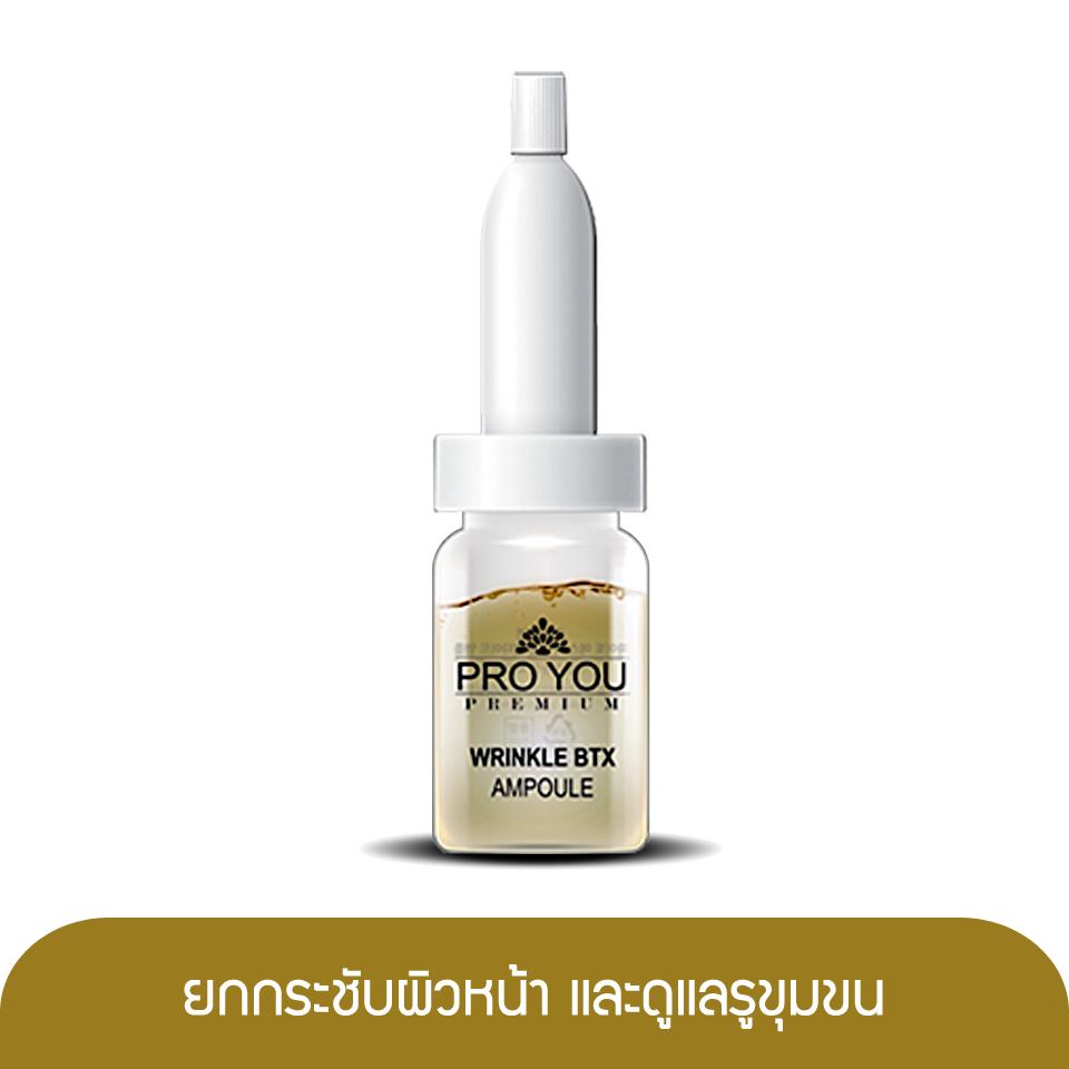 Proyou Wrinkle BTX Ampoule 8ml (เซรั่มเข้มข้นที่ช่วยยกกระชับและลดเลือนริ้วรอย ให้ความรู้สึกผิวหน้าตึงและกระชับขึ้นทันทีเมื่อทาประมาณ 5-10 นาที)
