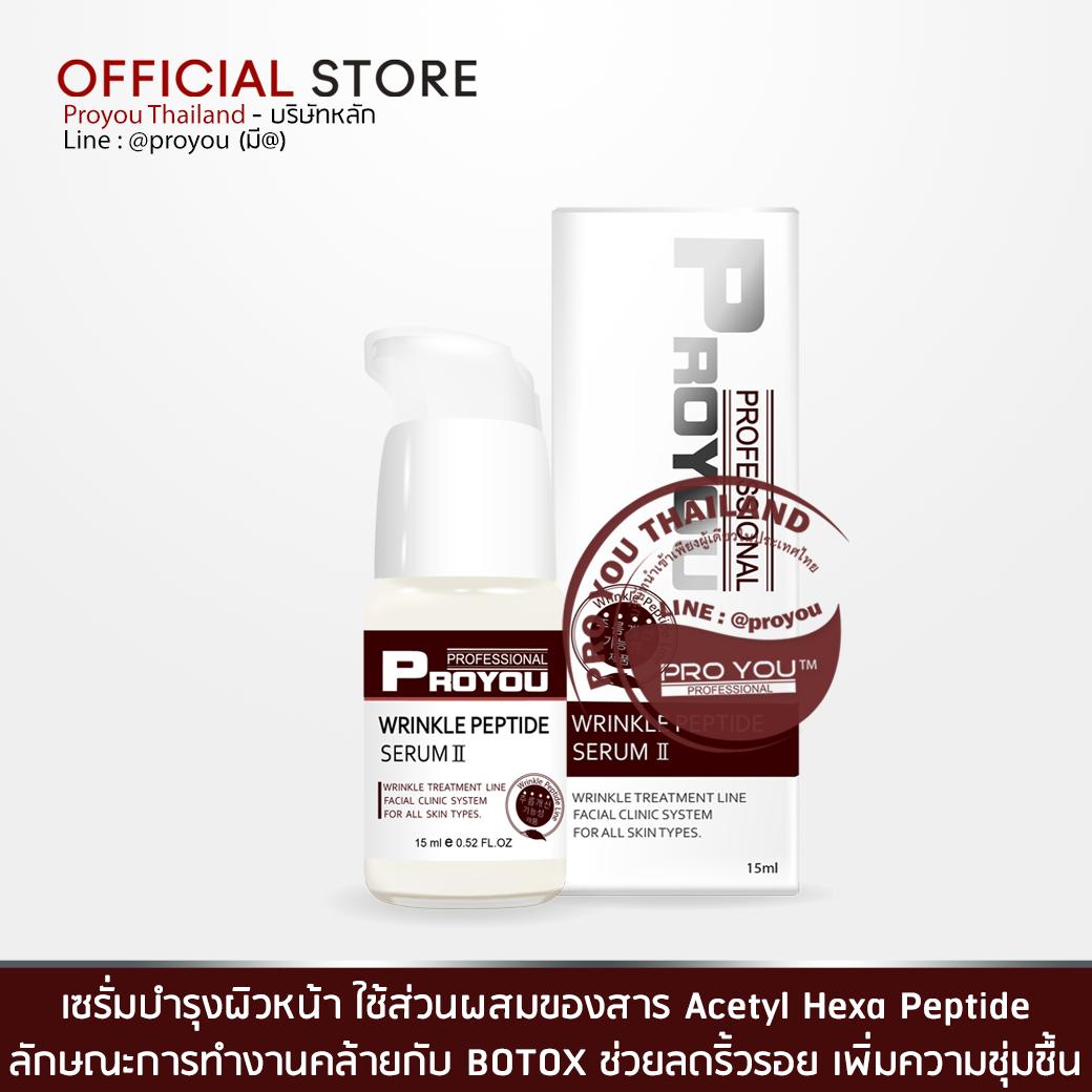 PRO YOU Wrinkle Peptide Serum II 15ml (เซรั่มบำรุงผิวหน้า ใช้ส่วนผสมของสาร Acetyl Hexa Peptide ลักษณะการทำงานคล้ายกับ BOTOX ช่วยลดริ้วรอยและเพิ่มความชุ่มชื้น )