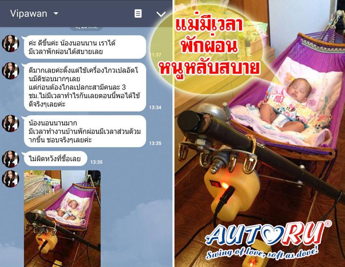 รีวิวเครื่องไกวเปลอัตโนมัติ Autoru รุ่น Baby Bright