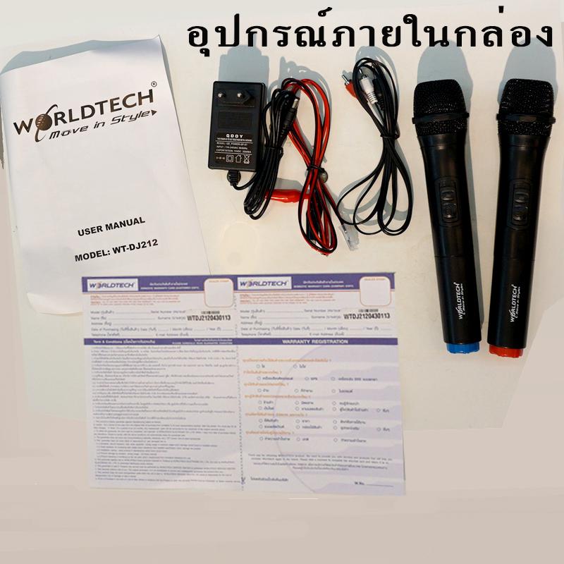 สินค้าภายในกล่อง Worldtech - DJ212