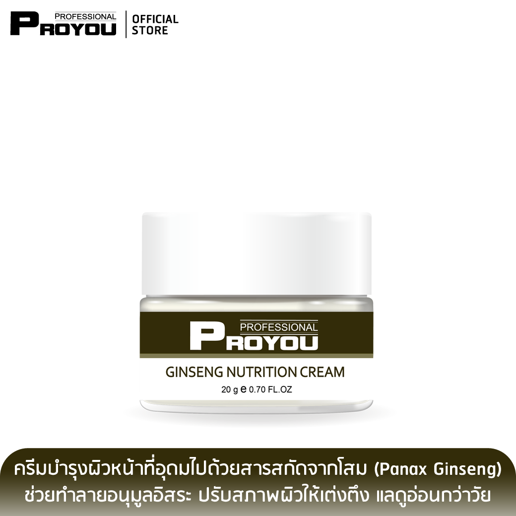 PRO YOU Ginseng Nutrition Cream 20g (ครีมบำรุงผิวหน้าที่อุดมไปด้วยสารสกัดจากโสม (Panax Ginseng) ช่วยทำลายอนุมูลอิสระ ปรับสภาพผิวให้เต่งตึง แลดูอ่อนกว่าวัย)
