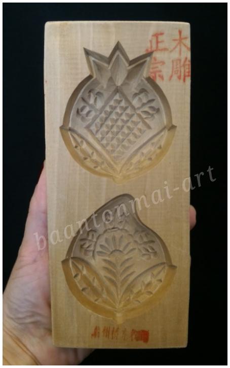 พิมพ์ขนมไม้แกะสัญลักษณ์มงคลจีน แบบ2ช่อง
