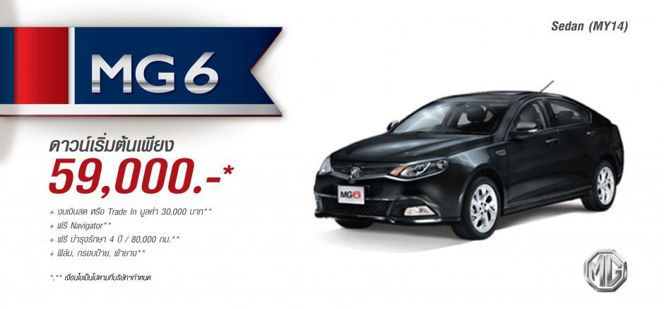 รถยนต์เอ็มจี รถยนต์ MG6 Sedan มกราคม 2559