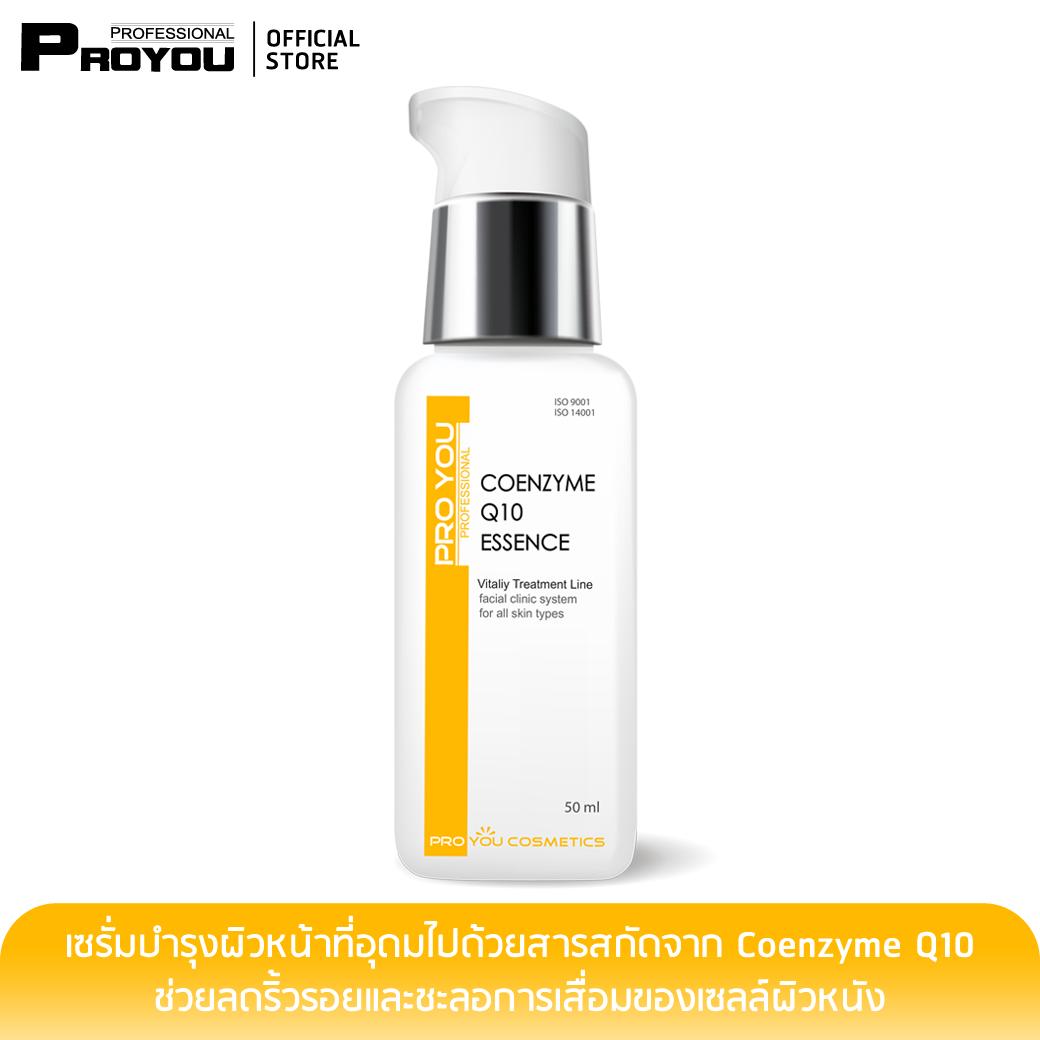 PRO YOU Coenzyme Q10 Essence 50ml (เซรั่มบำรุงผิวหน้าที่ช่วยลดริ้วรอย ชะลอการเสื่อมของเซลล์ผิวหนังได้เป็นอย่างดี และช่วยทำให้ผิวกระจ่างใสขึ้น)