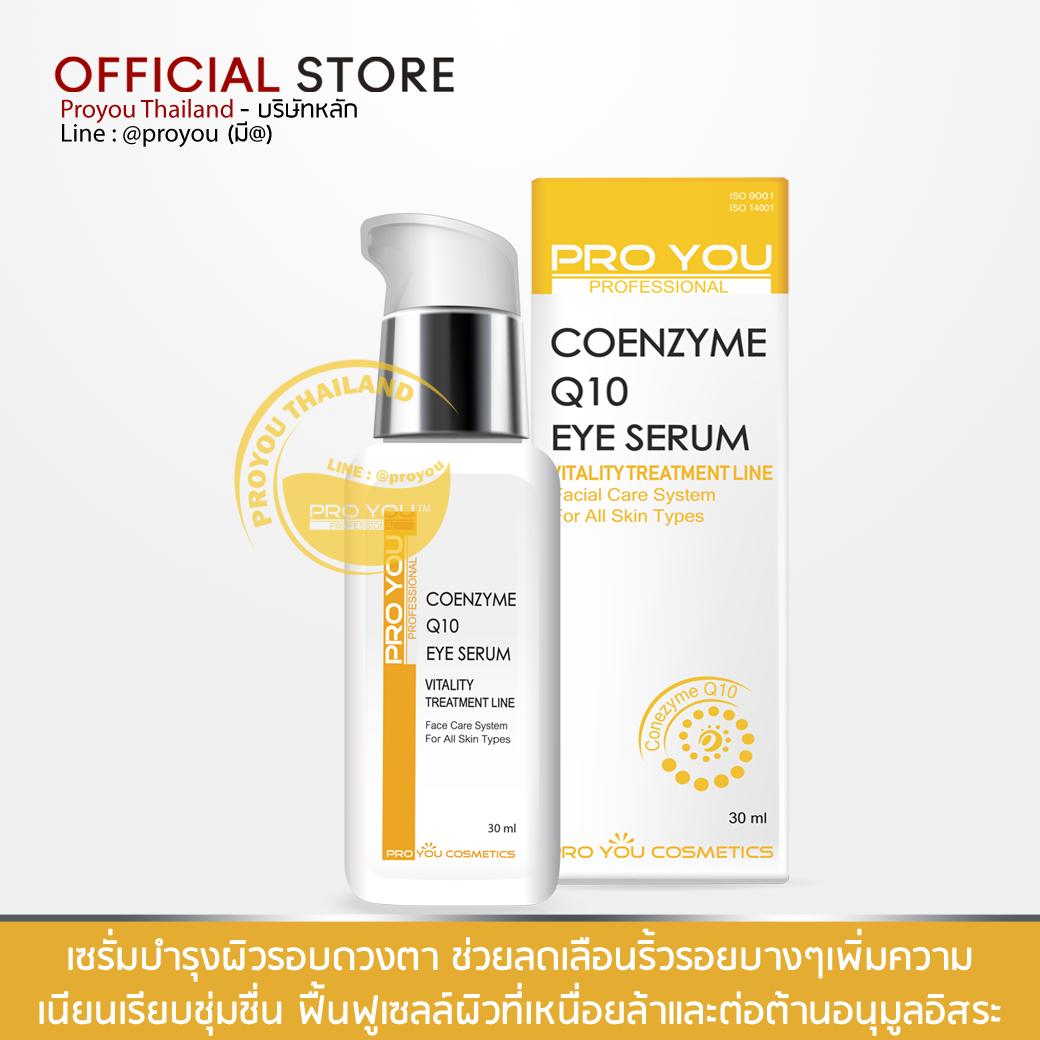 PRO YOU Coenzyme Q10 Eye Serum 30ml (เซรั่มบำรุงผิวรอบดวงตา ลดเลือนริ้วรอยบางๆเพิ่มความเนียนเรียบชุ่มชื่น ฟื้นฟูเซลล์ผิวที่เหนื่อยล้าและต่อต้านอนุมูลอิสระ)