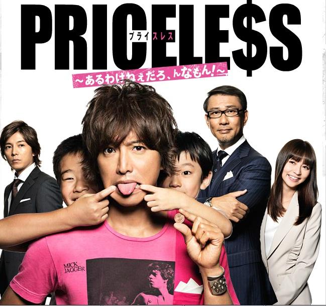 DVD Priceless ยอดชาย นายยาจก 5 แผ่นจบ (Master ซับไทย)