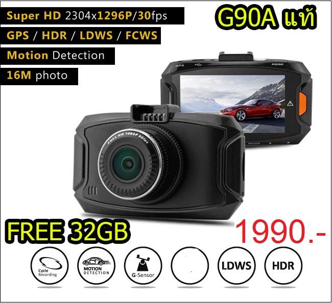 กล้องติดรถยนต์ G90A