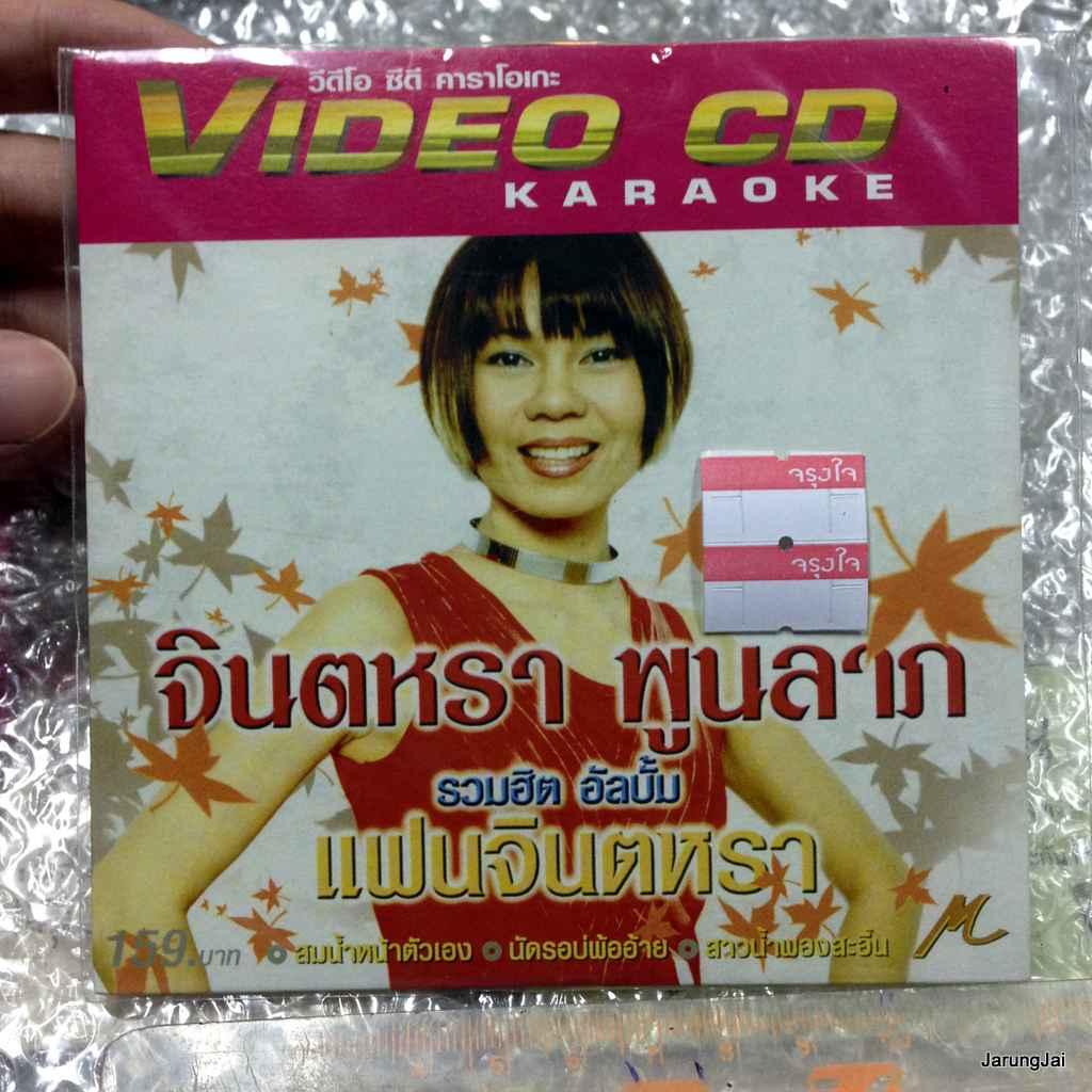 VCD คาราโอเกะ จินตหรา พูนลาภ รวมฮิต อัลบั้ม แฟนจินตหรา / m