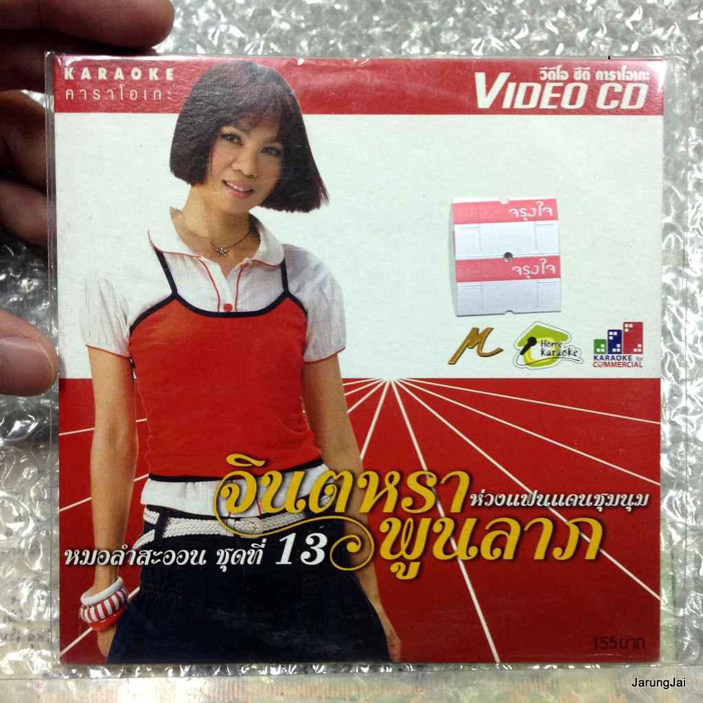 VCD จินตหรา พูนลาภ ชุด 13 หมอลำสะออน ชุด 13 ห่วงแฟนแดนชุมนุม /m