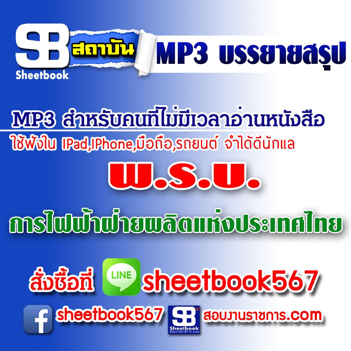 P038 - พรบ. การไฟฟ้าฝ่ายผลิตแห่งประเทศไทย