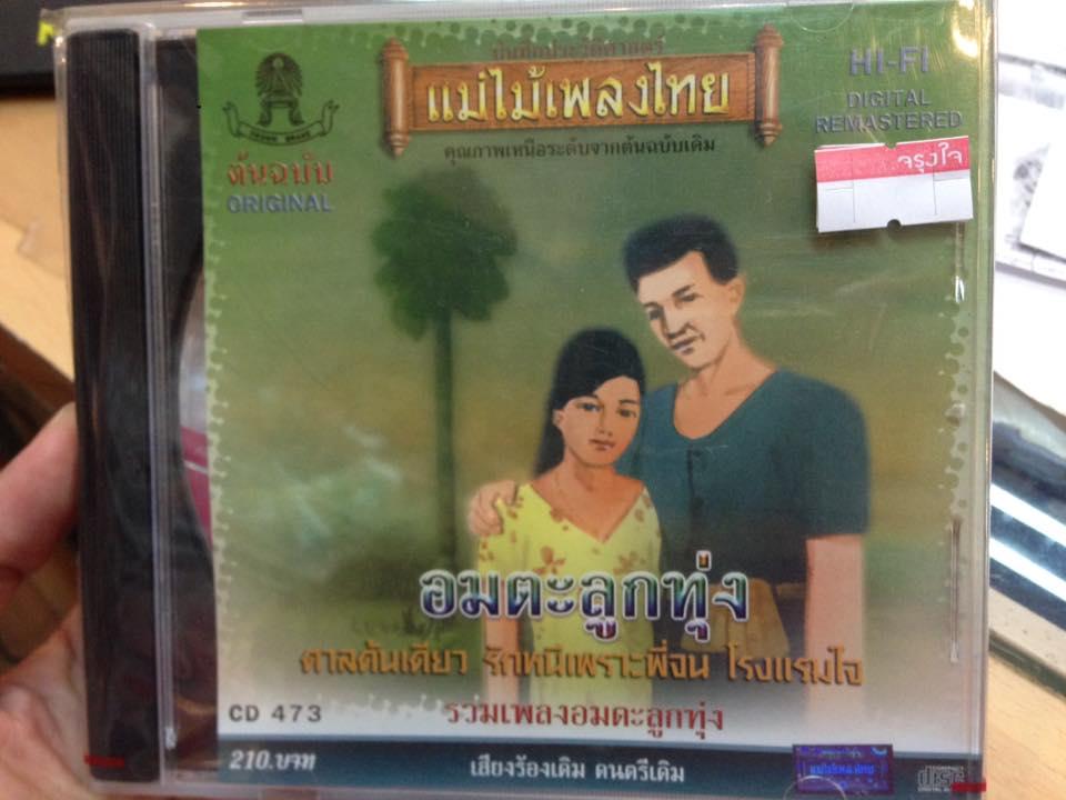 CD แม่ไม้เพลงไทย ตาลต้นเดียว อมตะลูกทุ่ง