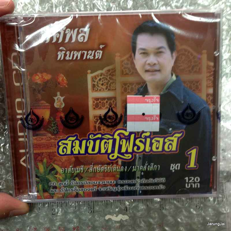 CD 4s ทศพล หิมพานต์ ชุด สมบัติโฟร์เอส 1