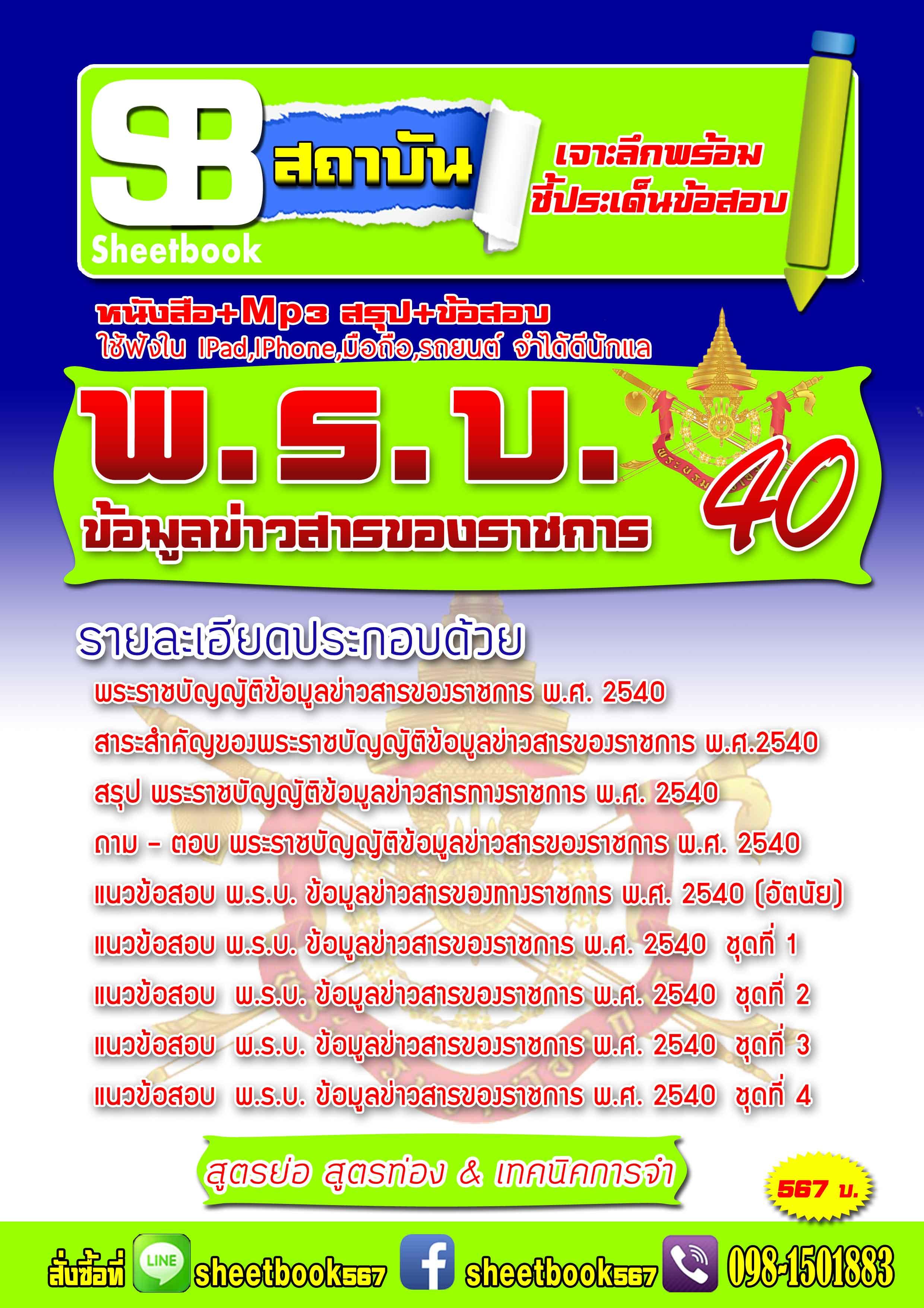 หนังสือ+Mp3 ข้อมูลข่าวสารของราชการ 2540