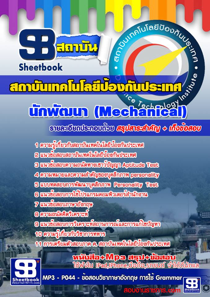 หนังสือสอบ นักพัฒนา (Mechanical) สถาบันเทคโนโลยีป้องกันประเทศ