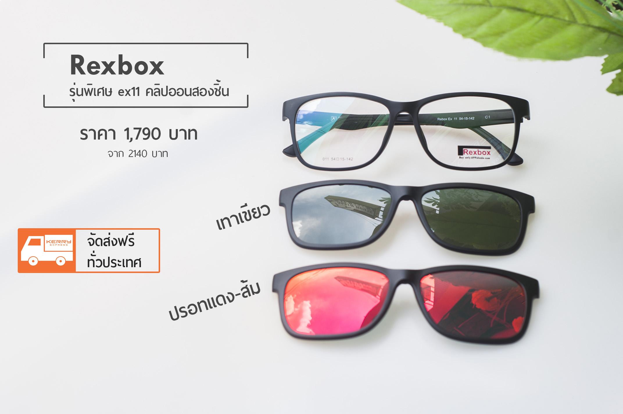 Rexbox ex11 พร้อมคลิปออน 2 ชิ้น คุ้มค่า คุ้มราคา