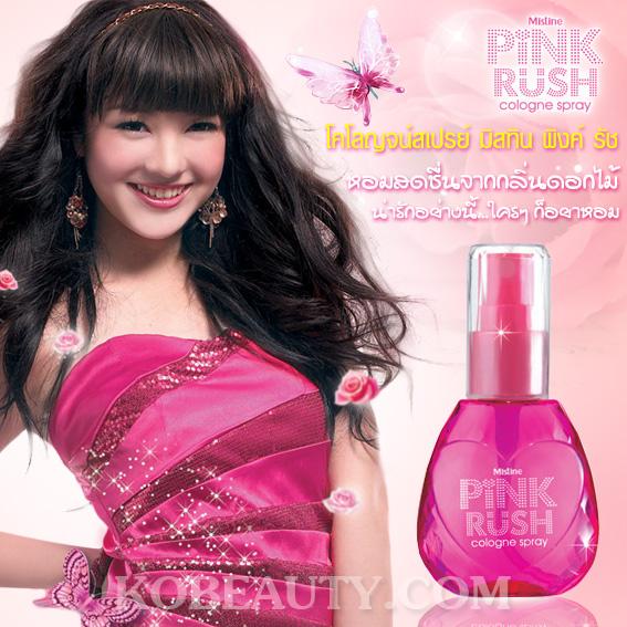 โคโลญจน์สปรย์ มิสทิน พิงค์ รัช / Mistine Pink Rush Cologne Spray