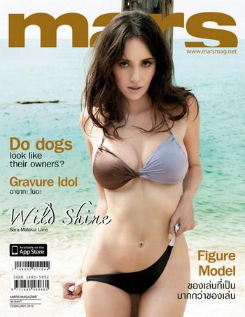 นิตยสาร mars (เลือกฉบับด้านใน)