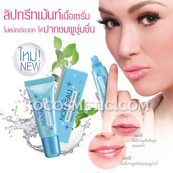 ลิปทรีทเม้นท์ มิสทิน/มิสทีน นูโว เซรั่ม ลิป / Mistine Nouveau Serum Lip Treatment