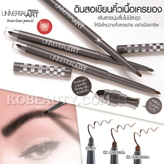 ดินสอเขียนคิ้ว มิสทิน/มิสทีน ยูนิเวอร์แซล อาร์ท / Mistine Universal Art Brow Liner Pencil