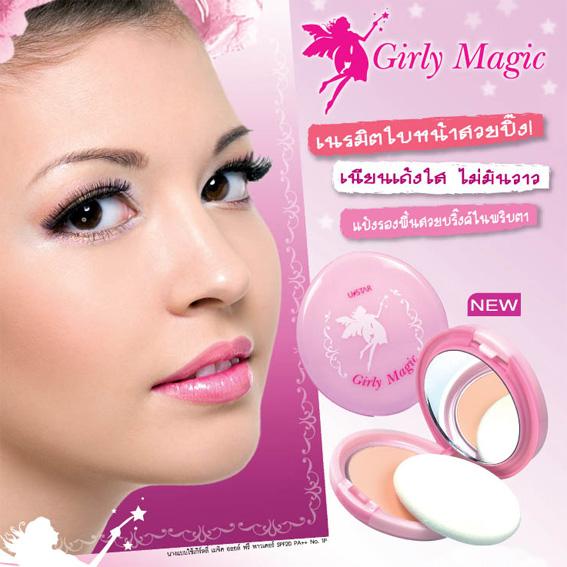 ยูสตาร์ เกิร์ลลี่ เมจิค ออยล์ ฟรี พาวเดอร์ เอสพีเอฟ 20 พีเอ ++ / Ustar Girly Magic Free Powder SPF 20 PA++
