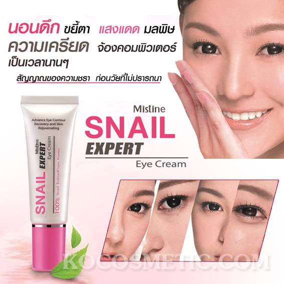 ครีมบำรุงผิวรอบดวงตา มิสทิน/มิสทีน สเนล เอ็กซ์เปิร์ท / Mistine Snail Expert Eye Cream