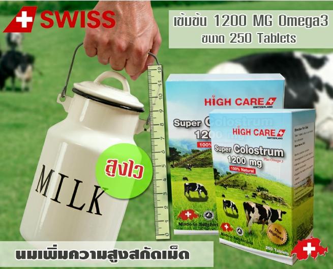 High Care Super Colostrum 1200 mg Plus Omega 3 (250 Tablets) นมเพิ่มความสูงแบบเม็ด นมคอลอสตรัม เข้มข้นสุดๆ Colostrum 1200 MG และ Omega 3