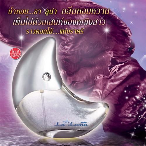 น้ำหอมสเปรย์ มิสทิน ลา ลูน่า / Mistine La Luna Perfume Spray