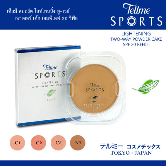 Tellme Sport Lightening Two-Way Powder Cake SPF 20 (Refill) / เท็ลมี สปอร์ต ไลท์เทนนิ่ง ทู-เวย์ เพาเดอร์ เค้ก SPF 20 (รีฟิล)