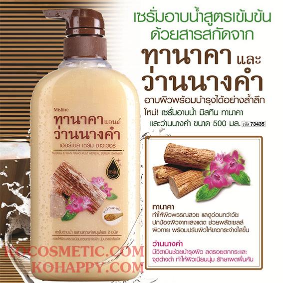 เซรั่มอาบน้ำ มิสทิน/มิสทีน ทานาคา แอนด์ ว่านนางคำ / Mistine Tanaka and Wan Nang Kum Herbal Serum Shower