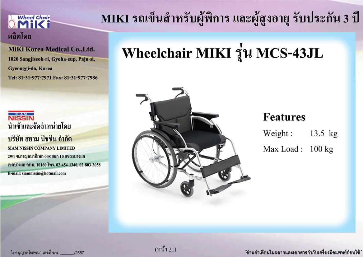 Wheelchair MIKI รุ่น MCS-43JL