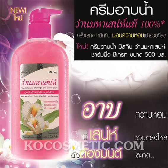 ครีมอาบน้ำ มิสทิน/มิสทีน ว่านมหาเสน่ห์ ชาร์มมิ่ง ซีเครท / Mistine Wan Mahasanae Charming Secret Shower Cream